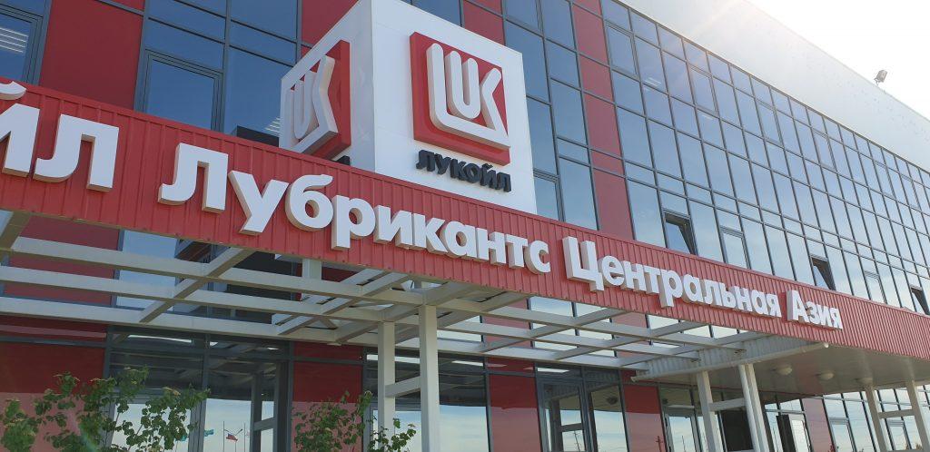здание завода Лукойл в Казахстане